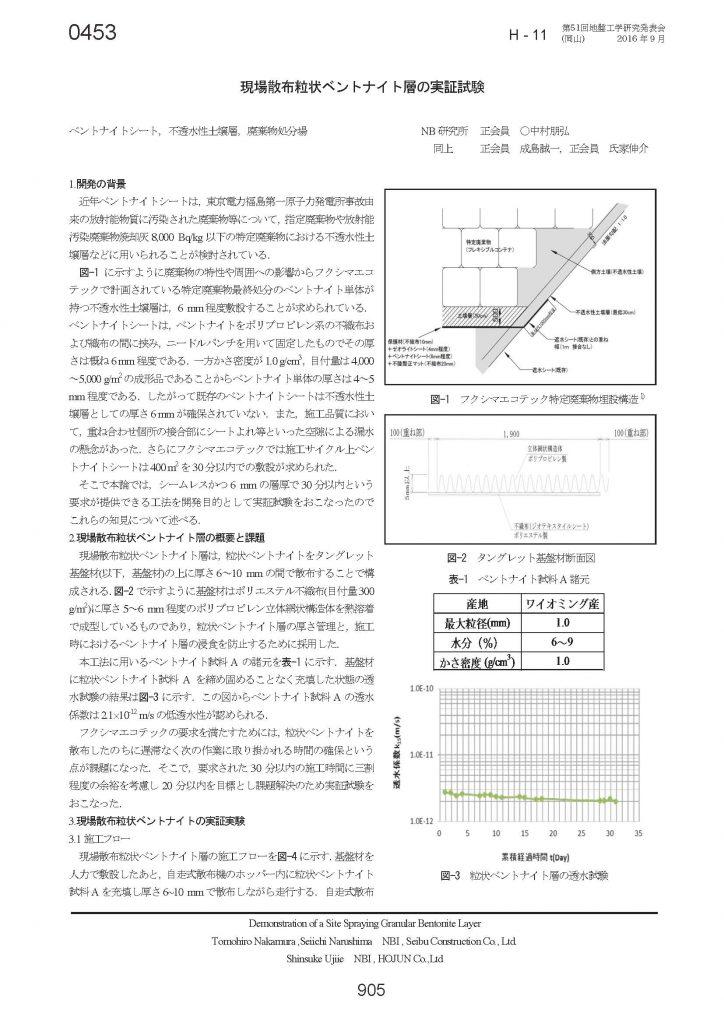 2016年9月 第51回地盤工学研究発表会(岡山) 1
