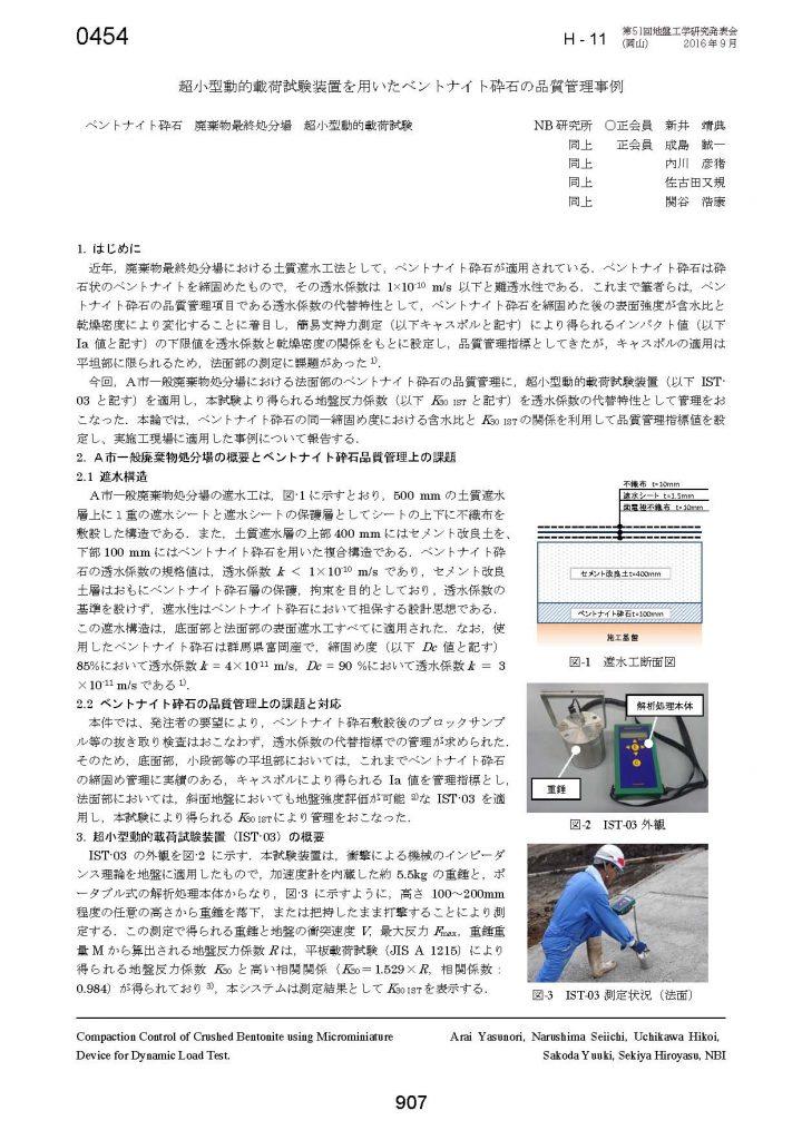 2016年9月 第51回地盤工学研究発表会(岡山) 2