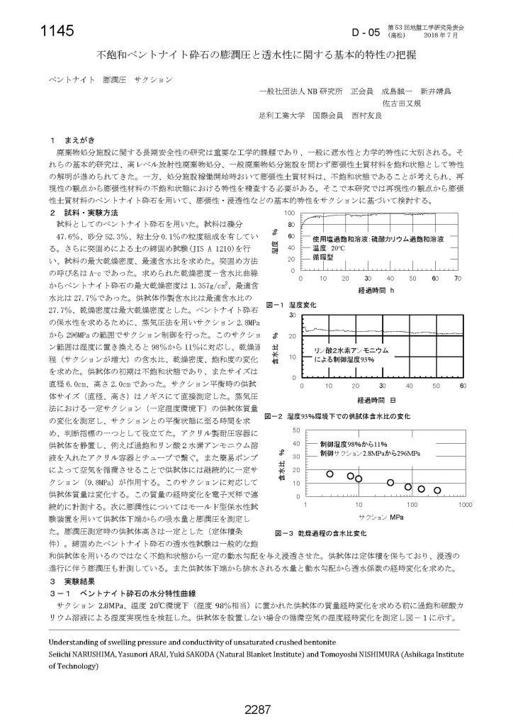 2018年7月 第53回 地盤工学研究発表会(高松) 2